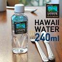 贈り物【240ml 単品販売】 Hawaiiwater ペットボトル ハワイウォーター 超軟水 純度99%のウルトラピュアウォーター