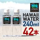【25日SPUでP最大20倍】贈り物 【240ml 42本入り】 Hawaiiwater ハワイウォーター ペットボトル 超軟水 純度99%のウルトラピュアウォーター ナチュラルウォーター