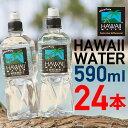 【590ml 24本入り】Hawaiiwater ハワイウォーター ペットボトル 超軟水 純度99%ウルトラピュアウォーター ナチュラルウォーター