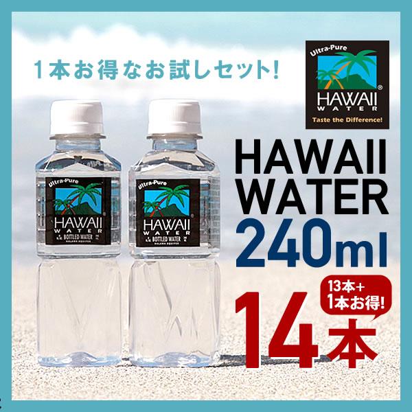 【P最大41倍&クーポン多数!】ハワイウォーター 飲料水 【240ml 14本入り】Hawaiiwater【1本お得のお試しSET!】ペットボトル ハワイウォーター 超軟水 純度99%のウルトラピュアウォーター