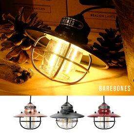【25日はFDボーナスDAY P最大27倍】ベアボーンズリビング ライト シングル Barebones Living [ エジソン ペンダントライト LED ] USB アウトドア [0601]