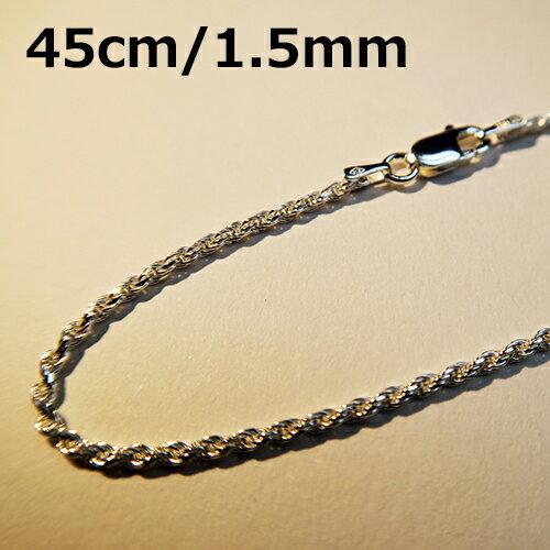 【ハワイアンジュエリー】 シルバー 定番★ロープチェーン45cm (幅:1.5mm) ※ネックレス チェーンのみ