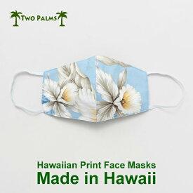 ハワイアン マスク 布マスク 立体マスク ハワイ 柄 おしゃれ 洗える 洗濯 大人 メンズ レディース two palms トゥーパームス アロハ kahiko カヒコ 雑貨 ファッション 小物 (HIBISCUS TD) ハワイアンファブリック