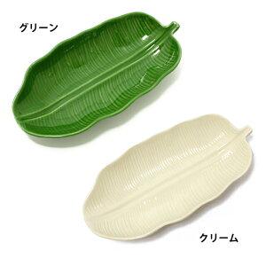 【バナナリーフトレイ】 (Mサイズ) お皿・陶器・食器 定番 ハワイアン 生活雑貨 キッチン 小物入れ お土産 リゾート