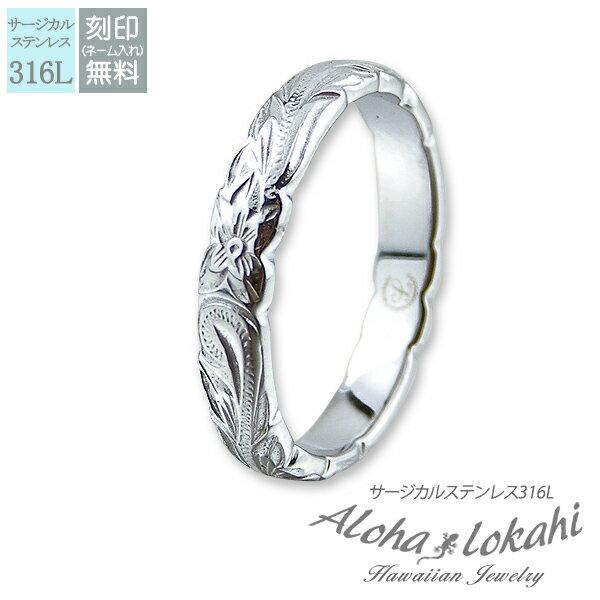 ハワイアンジュエリー リング 刻印無料 指輪 ステンレス サージカルステンレス バレル カットアウト スクロール プルメリア シルバーカラー メンズ レディース ハワイアン