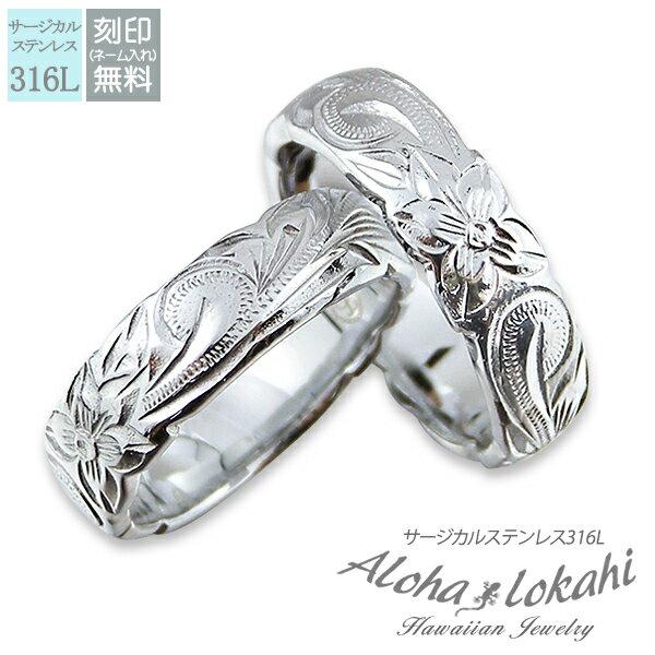 ハワイアンジュエリー ペアリング 刻印無料 指輪 ステンレス サージカルステンレス バレル カットアウト スクロール プルメリア シルバーカラー メンズ レディース ハワイアン