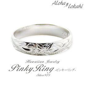 ハワイアンジュエリー ピンキーリング レディース リング 指輪 刻印無料 スクロール プルメリア シルバーアクセサリー シルバー 偶数 ハワイアン