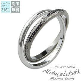 ハワイアンジュエリー リング 刻印無料 指輪 ステンレスハワイアンジュエリー サージカルステンレス 2連リング スクロール ブラック メンズ レディース ハワイアン