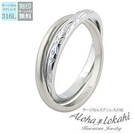ハワイアンジュエリー リング 刻印無料 指輪 ステンレスハワイアンジュエリー サージカルステンレス 2連リング スクロール シルバーカラー メンズ レディース ハワイアン