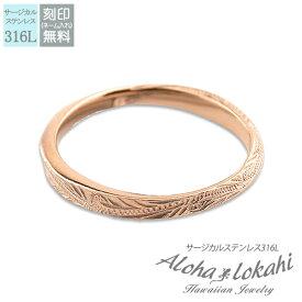 ハワイアンジュエリー リング 刻印無料 指輪 ステンレス サージカルステンレス ツイスト スクロール ローズゴールド ピンク メンズ レディース ハワイアン