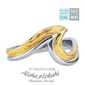 ハワイアンジュエリー リング 指輪 ステンレス サージカルステンレス 刻印 名入れ ウェーブ nalu ナル 波 スクロール 海 金属アレルギー ゴールド コンビ メンズ レディース 男性 女性 ギフト プレゼント ランキング 大人 シンプル ファッション アクセサリー