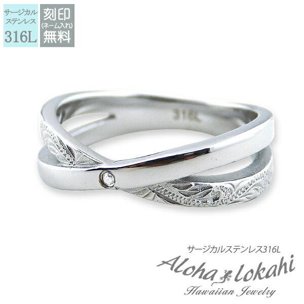 ハワイアンジュエリー リング 刻印無料 指輪 ステンレス サージカルステンレス クロス スクロール ジルコニア シルバーカラー メンズ レディース ハワイアン