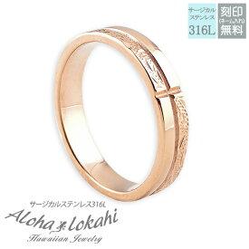 ハワイアンジュエリー リング 刻印無料 指輪 ステンレス サージカルステンレス クロス スクロール ローズゴールド ピンク レディース ハワイアン