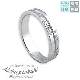 ハワイアンジュエリー リング 刻印無料 指輪 ステンレス サージカルステンレス クロス スクロール シルバーカラー メンズ レディース ハワイアン