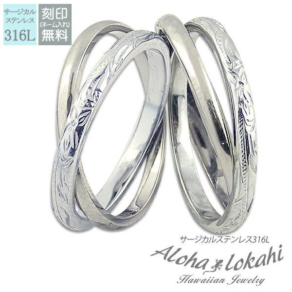 ハワイアンジュエリー ペアリング 刻印無料 指輪 ステンレスハワイアンジュエリー サージカルステンレス 2連リング スクロール シルバーカラー メンズ レディース ハワイアン