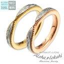 ハワイアンジュエリー ペアリング 刻印無料 指輪 ステンレスハワイアンジュエリー サージカルステンレス シークレット…