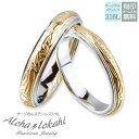ハワイアンジュエリー ペアリング 刻印無料 指輪 3.5mm 4.5mm ステンレス サージカルステンレス スクロール スチール …