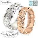 ハワイアンジュエリー ペアリング シルバー 刻印無料 指輪 手彫り フラット カットアウト スクロール プルメリア 幅6m…