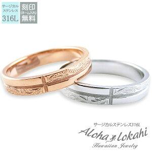 ハワイアンジュエリー ペアリング 刻印無料 指輪 ステンレス サージカルステンレス クロス スクロール ローズゴールド ピンク シルバーカラー メンズ レディース ハワイアン カップル 2個セ