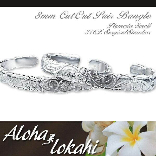 ハワイアンジュエリー ペアバングル ステンレス サージカルステンレス ブレスレット 刻印無料 プルメリア スクロール シルバーカラー メンズ レディース ハワイアン