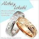 ハワイアンジュエリー ペアリング 刻印無料 指輪 ステンレス サージカルステンレス スクロール プルメリア ローズゴー…