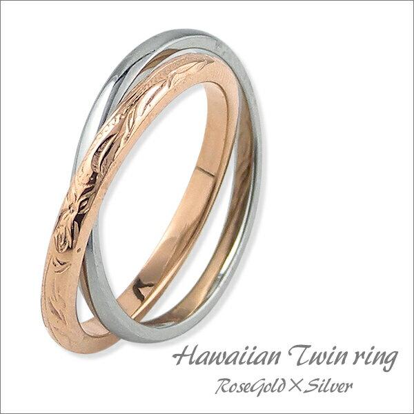 ハワイアンジュエリー リング 刻印無料 指輪 ステンレスハワイアンジュエリー サージカルステンレス 2連リング スクロール ピンク ローズゴールド メンズ レディース ハワイアン