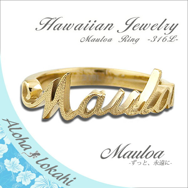 ハワイアンジュエリー リング 刻印無料 指輪 ステンレス サージカルステンレス Mauloa スクロール プルメリア イエローゴールド メンズ レディース ハワイアン