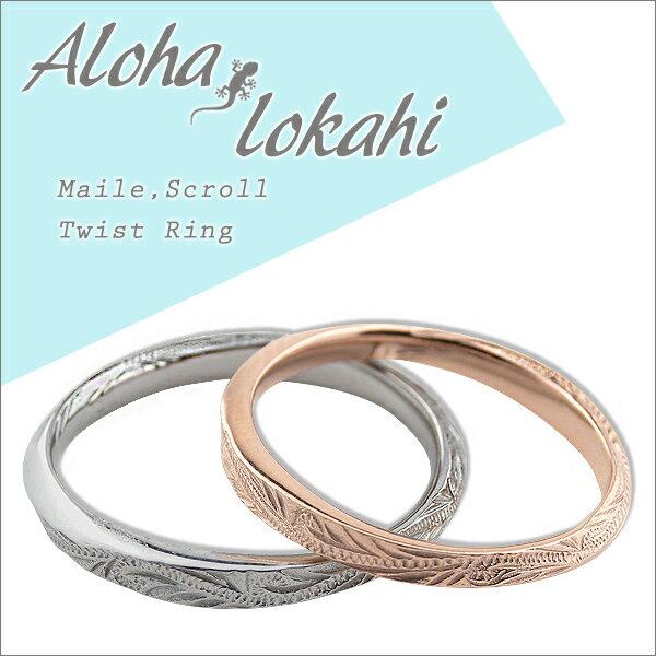 ハワイアンジュエリー ペアリング 刻印無料 指輪 ステンレス サージカルステンレス ツイスト スクロール ローズゴールド ピンク シルバーカラー メンズ レディース ハワイアン