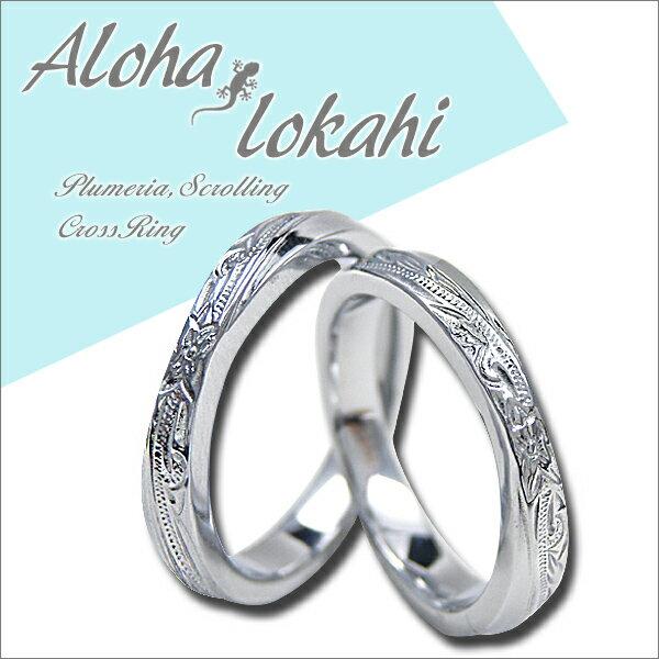 ハワイアンジュエリー ペアリング 刻印無料 指輪 ステンレス サージカルステンレス クロス スクロール プルメリア シルバーカラー メンズ レディース ハワイアン