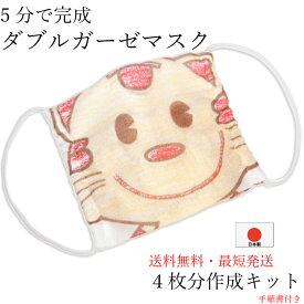 【送料無料】マスク ネコ ダブルガーゼ ガーゼ 在庫有り 生地 無地 かわいい 白 日本製 洗える 小学生 給食 子供用 大人用 簡単 学童 ハンドメイド マスク用 4枚セット