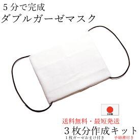 【アフターセールF】マスク ダブルガーゼ 3枚キット 1枚おまけ 在庫有り 生地 無地 かわいい おしゃれ 夏用 日本製 洗える マスク用 大人用 子供用 簡単 手縫いキット