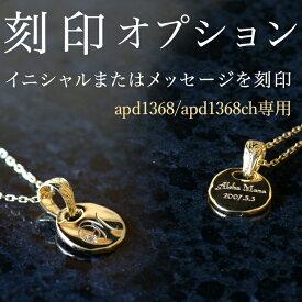 apd1368/apd1368ch専用【オプション】イニシャルまたはメッセージ刻印 プレゼント ギフト