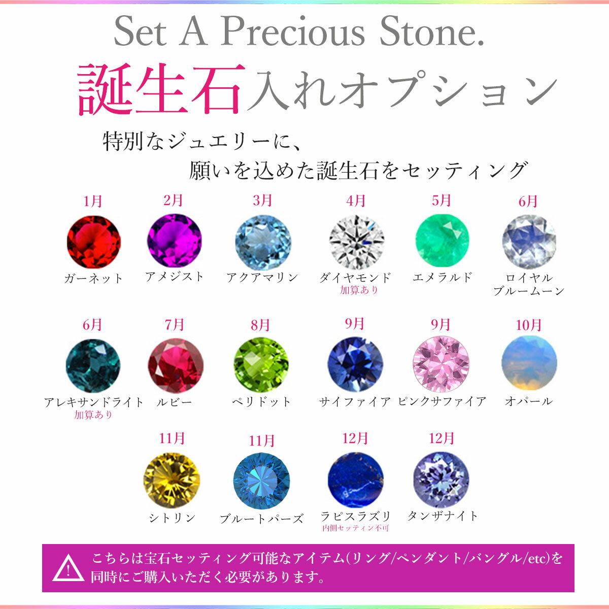 【同時購入用】誕生石・ダイヤモンドセッティングオプション リング指輪・ペンダント・バングル用 ハワイアンジュエリー クリスマス プレゼント