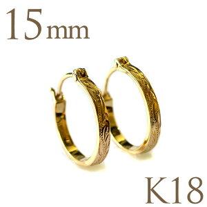 ピアス ハワイアンジュエリー アクセサリー レディース 女性 メンズ 男性 フラット・ゴールド フープピアス (K18 18金 k18 イエローゴールド) 15mm フープ aer2406 プレゼント ギフト