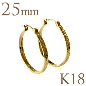 ピアス ハワイアンジュエリー アクセサリー レディース 女性 メンズ 男性 フラット・ゴールド フープピアス (K18 18金 k18 イエローゴールド)25mm フープ aer2406a プレゼント ギフト
