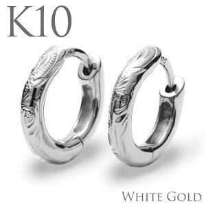 ハワイアンジュエリー ピアス 10金 ホワイトゴールド ピアス ピアス k10 10金 ピアス ピアス k10 レディース 女性 メンズ 男性 リッチスクロールミニ・フープピアス ゴールドピアス (K10ゴール