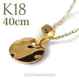 ゴールドネックレス k18ネックレス 18k ネックレス 18金 40cmチェーン ゴールド ペンダントトップ k18 ハワイアンジュエリー プチ ラウンド ペンダント 40cmチェーン付きセット イニシャル メッセージ ネーム 刻印 宝石 apd1368ch/ プレゼント ギフト gold necklace