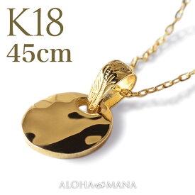 ゴールドネックレス k18ネックレス k18 ネックレス 18金 45cmチェーン ゴールド ペンダントトップ k18 ハワイアンジュエリー プチ ラウンド ペンダント 45cmチェーン付きセット イニシャル メッセージ ネーム 刻印 宝石 apd1368ch/ プレゼント ギフト gold necklace