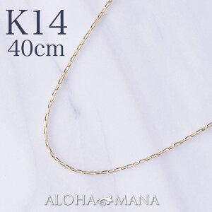 【数量限定】 ゴールドネックレス 14金 ネックレス チェーン ネックレス カット アズキチェーン・幅0.8mm 40cm アジャスターカン付 K14ゴールド 14金 k14 イエロー ゴールド 華奢 ach1422ad