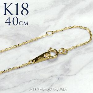 ゴールドネックレス ネックレスチェーン シャイン カット チェーンネックレス・ 40cm K18ゴールド 18金 18k イエロー ゴールド ach1427 / プレゼント ギフト gold necklace