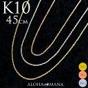 ネックレス・ダブル スクリュー ツイスト チェーン・幅0.7mm 45cm アジャスター付 K10 ゴールド 10金 イエロー ピンク…