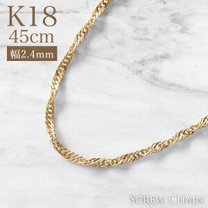 ゴールドネックレス k18ネックレス ネックレス レディース 女性 メンズ 男性 K18 スクリューチェーン 線径0.4φ 幅2.4mm 45cm K18ゴールド 18金 k18 イエロー ゴールド ach1460a / プレゼント ギフト gold n