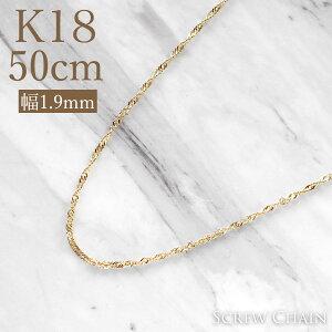 ゴールドネックレス k18ネックレス K18 チェーン イエローゴールド スクリュー φ0.3 幅1.9mm 18金 チェーン 50cm (-3cmアジャスター付き) / プレゼント ギフト gold necklace
