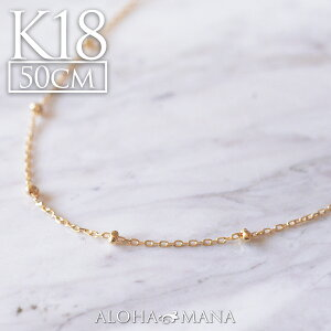 k18ネックレス K18 イエローゴールド スタッド アズキチェーン 幅1.7mm チェーン 50cm/ プレゼント ギフト gold necklace