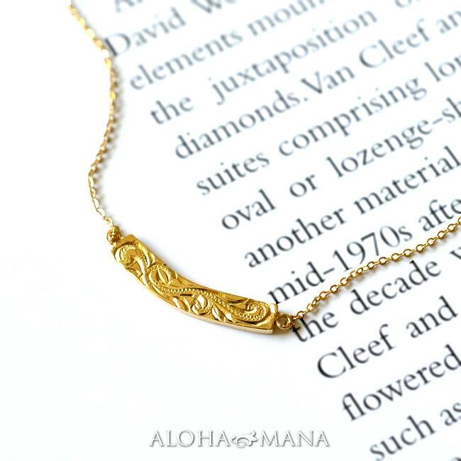 ネックレス レディース 女性 ハワイアンジュエリー K18 ゴールド 美しい曲線がデコルテに優雅に沿う スクロール カーヴィ プレート バー ペンダント 華奢 シンプル イエローゴールド ane1148 ホワイトデー プレゼント ギフト