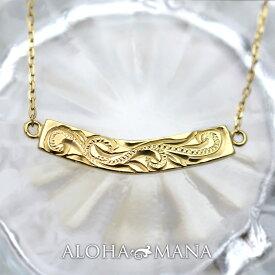 ゴールドネックレス k18ネックレス ハワイアンジュエリー k18 18金 ゴールド ネックレス レディース 女性 美しい曲線がデコルテに優雅に沿う スクロール カーヴィ プレート バー ペンダント 華奢 シンプル イエローゴールド ane1148 プレゼント ギフト