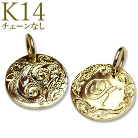 ゴールドネックレス ハワイアンジュエリー イニシャルネックレス レディース 女性 メンズ 男性 K14 k14 14金 スクロール柄 または イニシャルが選べる ラウンド ゴールド ペンダント トップ イエローゴールド シンプル (付属チェーンなし) 刻印無料 gold necklace apd1039