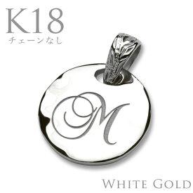 k18ネックレス ネックレス レディース 女性 ハワイアンジュエリー イニシャル ラウンド ホワイトゴールド お好きな文字を刻印してあなただけのお守りに ペンダントトップ K18 k18 18金 ホワイトゴールド 刻印無料 apd1136k18w (付属チェーンなし)