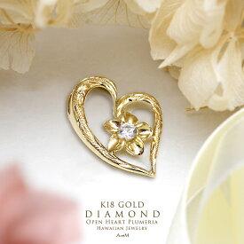 k18ネックレス ゴールドネックレス ネックレス ハワイアンジュエリーレディース 女性 K18 k18 18金 ゴールド オープンハート プルメリア フラワー ダイヤモンド 0.08ct ペンダントトップ (付属チェーンなし) apd1196 プレゼント ギフト gold necklace