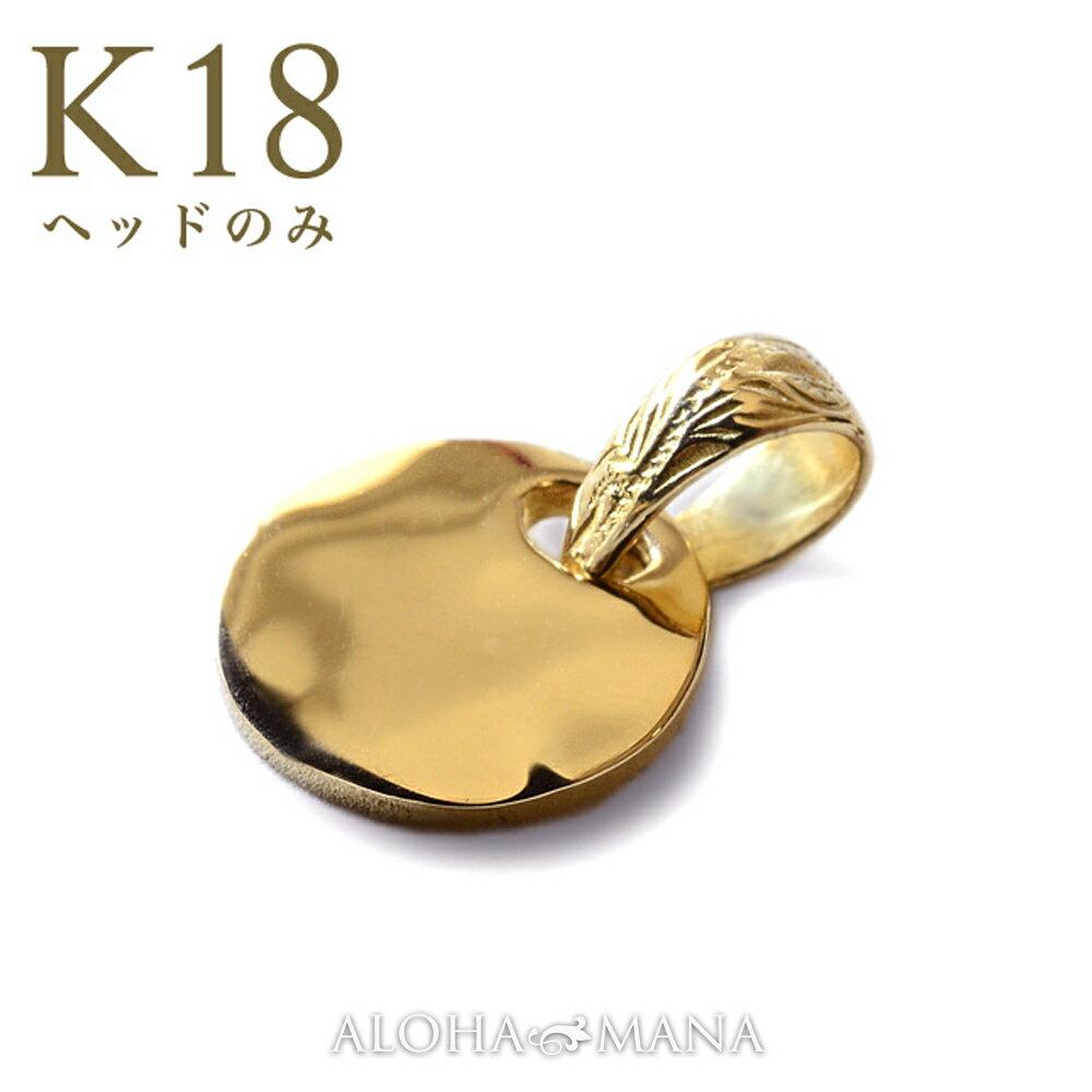 【リニューアル記念】ハワイアンジュエリー ネックレス K18 18金 プチ ラウンド ゴールド ペンダント(付属チェーンなし) イニシャルまたはメッセージ 刻印可 宝石入れ可 apd1368/新作 プレゼント ギフト